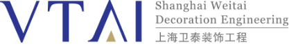 VTAI上海卫泰装饰工程